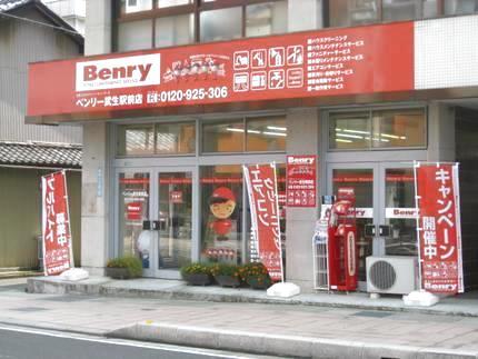 武生駅前店